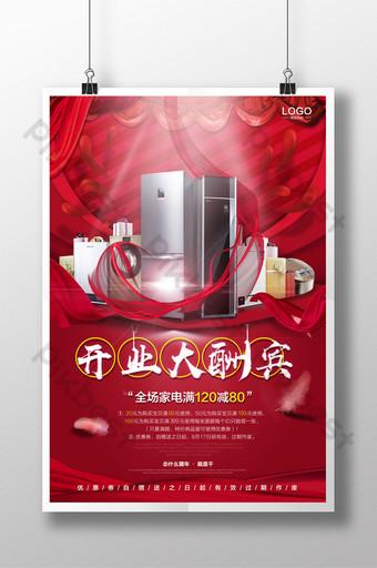 الأجهزة المنزلية افتتاح ملصق ترويج موضوع صفقة كبيرة قالب PSD