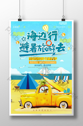 Creative and beautiful flat holiday summer seaside travel promotion poster Template PSD