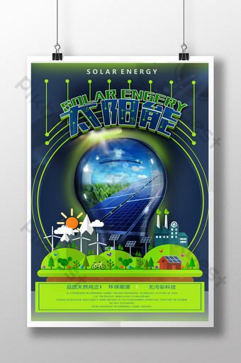 Affiche de bien-être public sur la technologie de production d'énergie solaire Modèle PSD