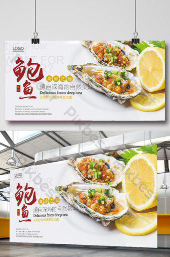 Gourmet abalone seafood poster Template PSD