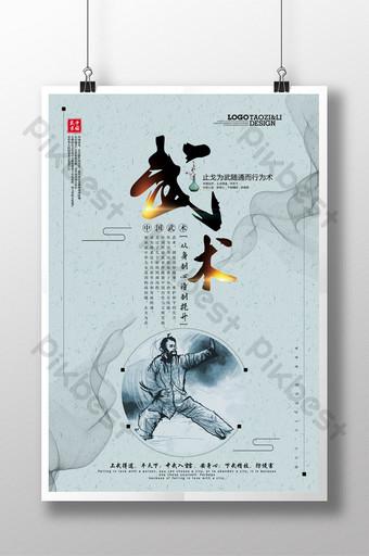 中國武術體育中國風海報 模板 PSD