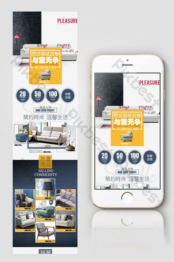 التجارة الإلكترونية أثاث jingdong أوروبا وأمريكا ديكور المنزل بسيط الهاتف المحمول التجارة الإلكترونية قالب PSD