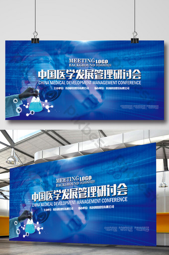 Blue technology medical seminar background template Template PSD
