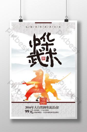 中國武術海報設計 模板 PSD