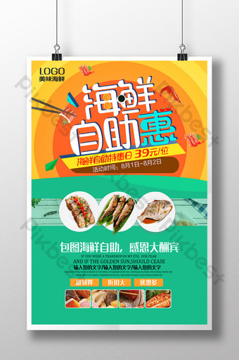 fish and shrimp seafood barbecue buffet gourmet promotion poster exhibition board Template PSD
