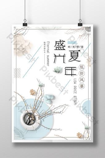 日本文藝清新夏日光年促銷海報 模板 PSD