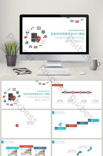 Network security information big data cloud service ppt template PowerPoint Template PPTX