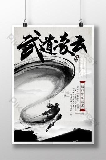 簡約中國風水墨創意武術海報 模板 PSD
