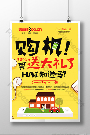 Buying machine gives a big gift mobile phone merchandise promotion poster design Template PSD