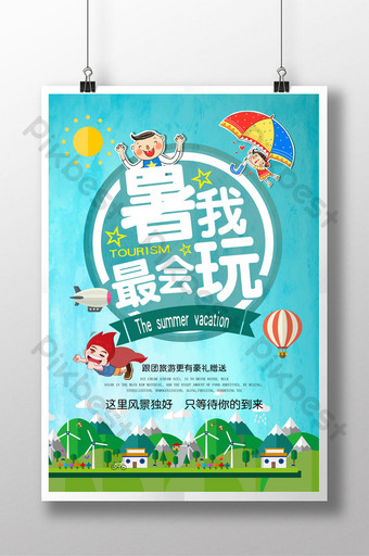 Summer I will play travel agency seaside tour tourism summer promotion poster Template AI