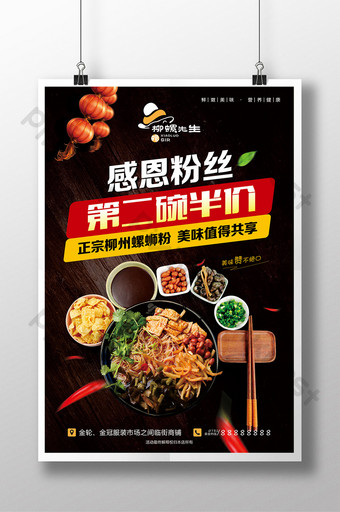 Screw powder promotion poster design Template CDR