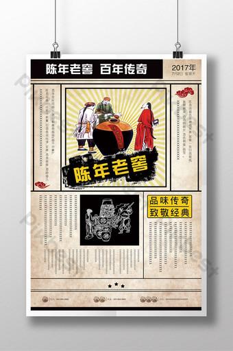 創意中國風報紙老年地窖海報展板 模板 PSD