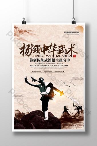 中國式武術訓練班招生宣傳海報模板 模板 PSD