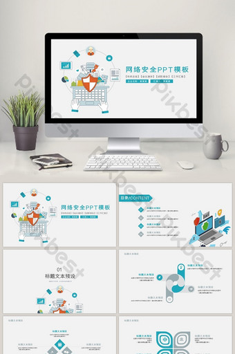 Network security ppt template PowerPoint Template PPTX