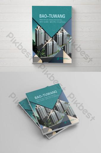 高端風格房地產投資物業企業宣傳冊封面設計模板 模板 PSD