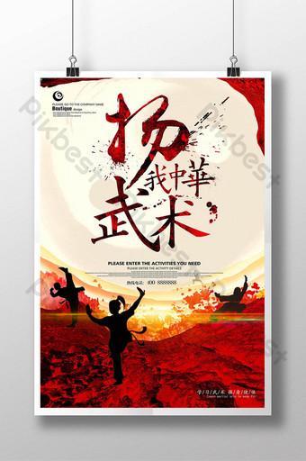 楊我中國武術海報 模板 PSD