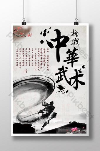 楊我中國武術水墨海報設計 模板 PSD