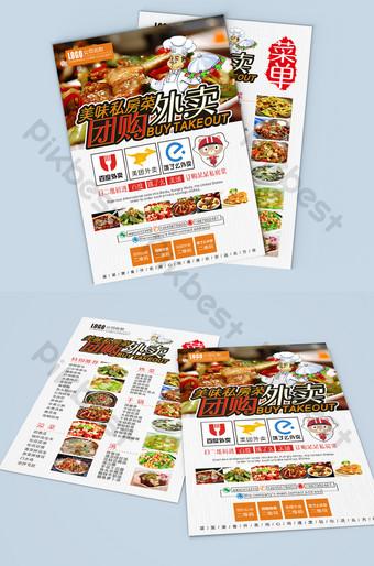 مجموعة مطبخ خاص للوجبات الجاهزة نشرة شراء قالب CDR