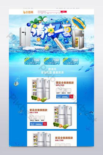 xia jiang hasta el fondo de la página de inicio de la tienda del refrigerador del aire acondicionado Comercio electronico Modelo PSD