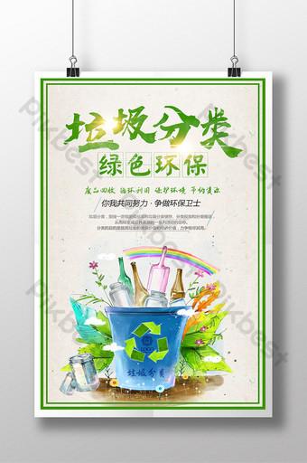 垃圾分類保護環境營造文明城市公益海報 模板 PSD