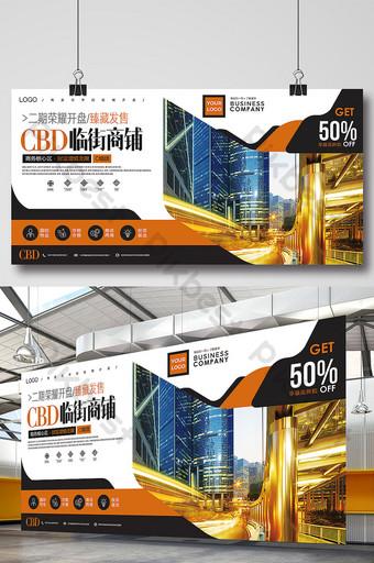 房地產cbd繁華店鋪在街上開光榮展示板 模板 PSD