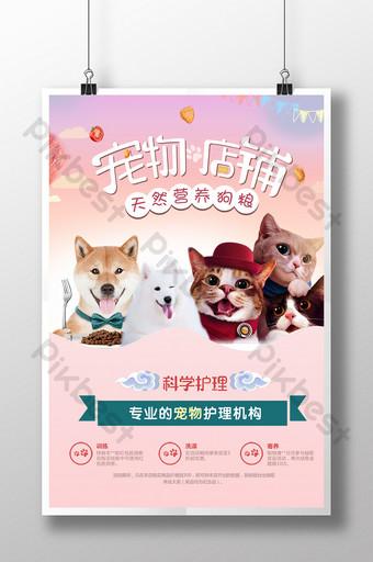 Affiche de promotion pour animaux de compagnie de nourriture pour chat animalerie fond chaud rose Modèle PSD