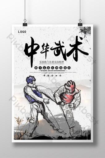 中國武術廣告海報 模板 PSD