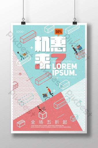 文字排版創意機的好處來宣傳海報設計 模板 AI