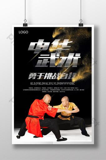 中國武術文化海報 模板 PSD