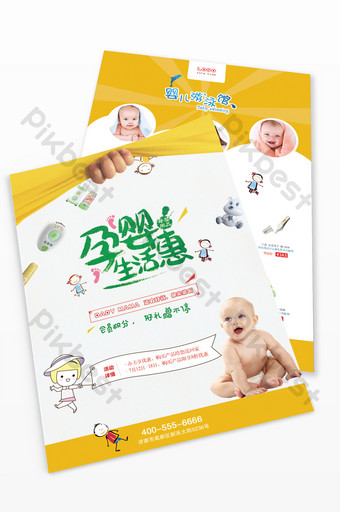Fashion simple discount holiday promotion maternal and child supplies swimming pool single page Template PSD