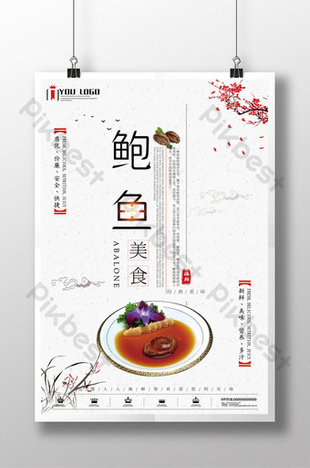 Simple new Chinese style seafood abalone commercial advertisement Template PSD