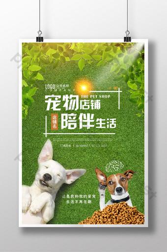 Affiche créative de la vie d'élevage de chats et de chiens dans l'animalerie Modèle PSD