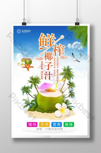 xiaoqing تصميم ملصق عصير جوز الهند الطازج قالب PSD