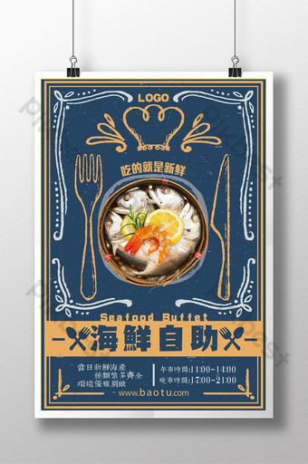 distressed retro drawing seafood buffet poster Template PSD