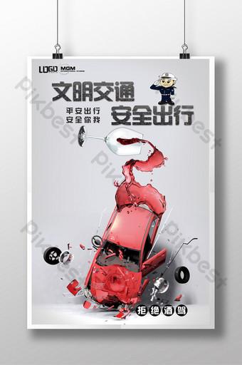 文明的交通安全旅行安全海報 模板 PSD