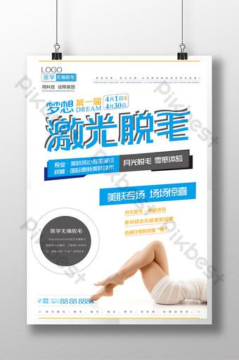 cartel de vector de depilación de piel con láser de gama alta Modelo AI