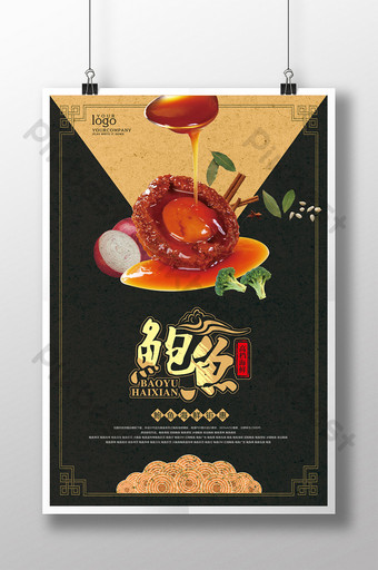 abalone seafood product promotion poster Template PSD