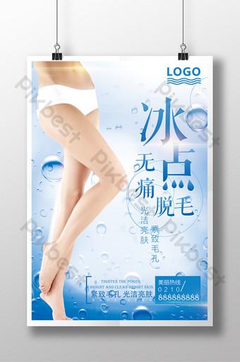 冰點無痛脫毛促銷海報美容院 模板 PSD
