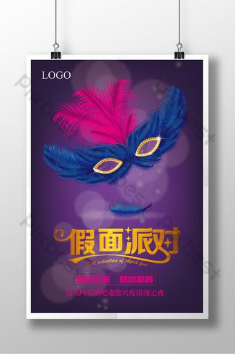 面具派對娛樂海報 模板 PSD
