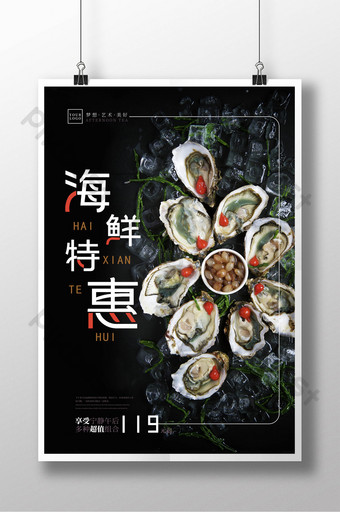 Creative seafood special catering food poster design buffet Template PSD