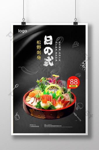 日本料理刺身三文魚折扣活動海報 模板 PSD