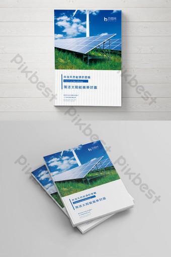 Couverture de la brochure d'entreprise sur l'énergie solaire fraîche et naturelle Modèle PSD