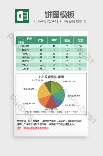 tekstur berwarna-warni mengisi template excel diagram lingkaran Template Excel Templat XLSX
