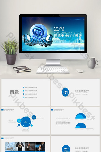 Network security information internet ppt template PowerPoint Template PPTX