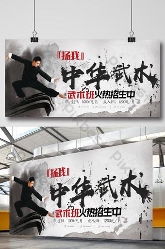 以中國武術為主題的招生展板 模板 PSD
