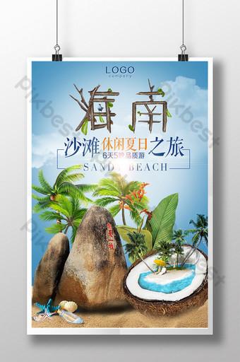 Hainan beach tag init isla puno ng niyog katapusan ng poster sa paglalakbay sa buong mundo Template PSD