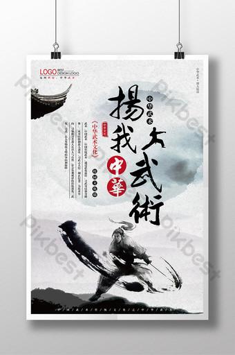 楊我中國武術風格海報設計 模板 AI
