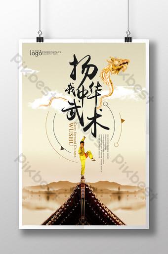 中國風中國武術創意海報 模板 PSD