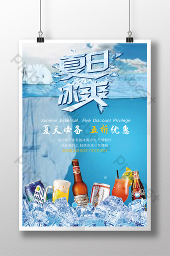 Summer creative ice cube summer cold drink mall promotion poster Template PSD