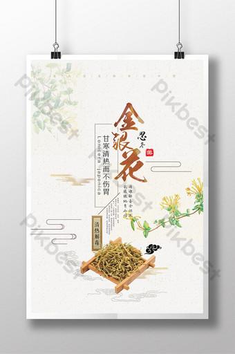 النمط الصيني زهر العسل والأدوية العشبية الصينية الإبداعية فلم قالب PSD